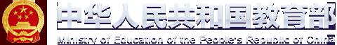 公务员考中华人民共和国教育部政府门户网站试培训网