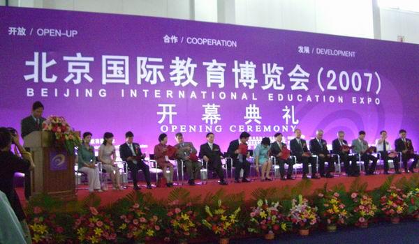北京国际教育博览会(2007)隆重开幕